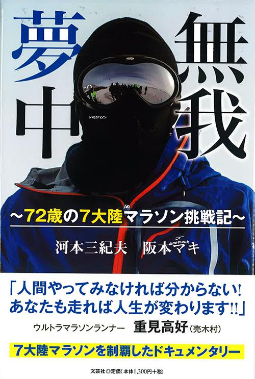 河本三紀夫さん著書『無我夢中 〜72歳の7大陸マラソン挑戦記〜』