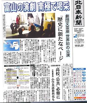 北日本新聞2016年12月22日