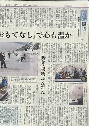 北日本新聞2017年1月16日