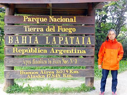 山部一実さんティエラ・デル・フエゴ国立公園