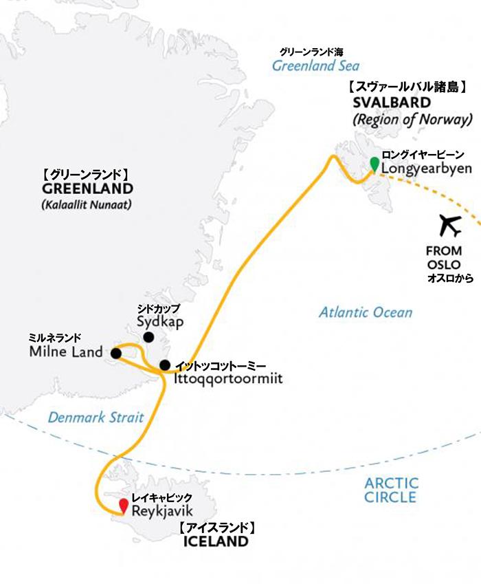 スピッツベルゲン・東グリーンランド&アイスランドクルーズ15日間/極北3島巡り〔南航路〕【オスロ発着パッケージ付】