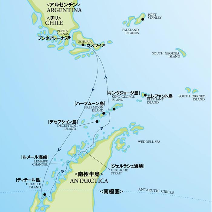 南極半島&サウスシェットランド諸島(南極圏横断/前泊ホテルなし)12日間ルート地図