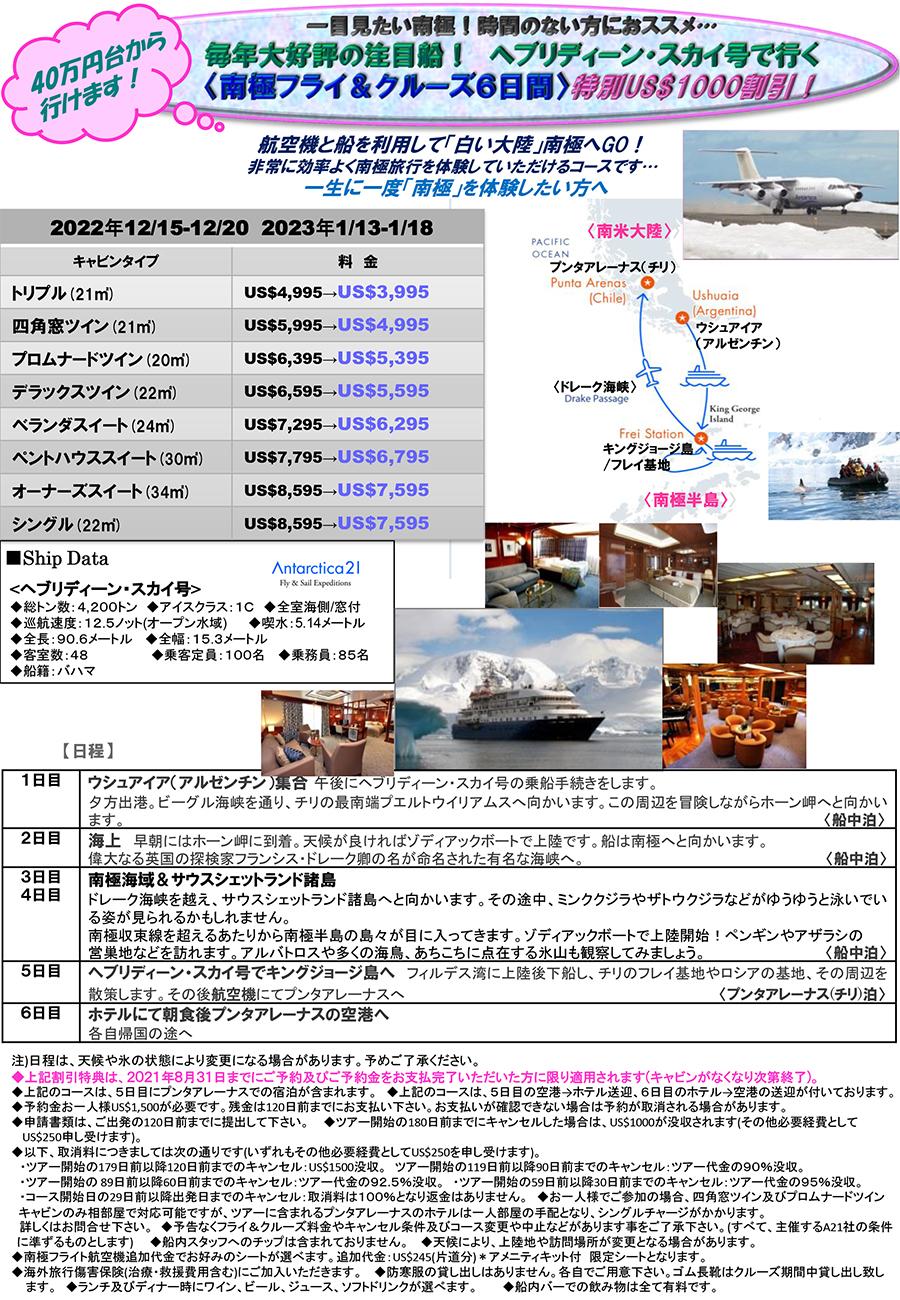 <A21社主催>40万円台から行く南極!2022-23年出発「南極フライ&クルーズ6・7日間」(2021/8/31まで)