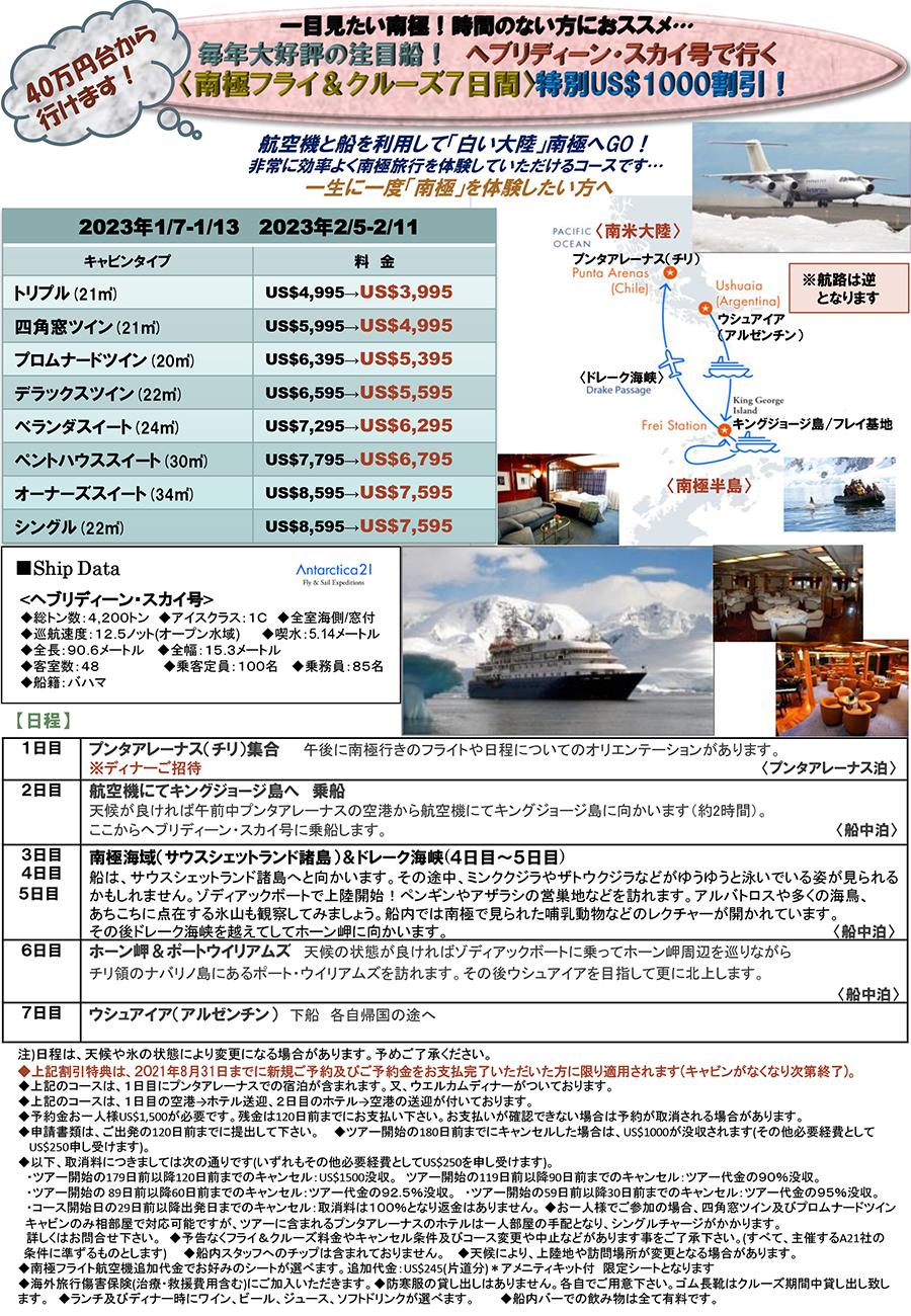 <A21社主催>40万円台から行く南極!2022-23年出発「南極フライ&クルーズ6・7日間」