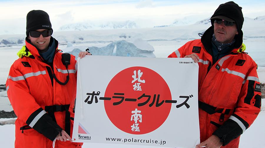 南極イメージ