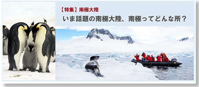 【特集】南極大陸:いま話題の南極大陸、南極ってどんな所?