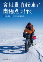 「会社員 自転車で南極点に行く」