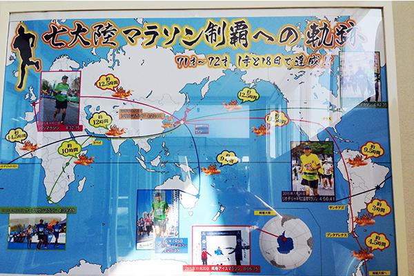 会社の玄関口に掲げられていた7大陸マラソン制覇のポスター