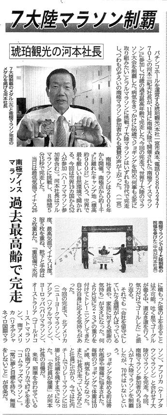 中部経済新聞(2015年12月3日)