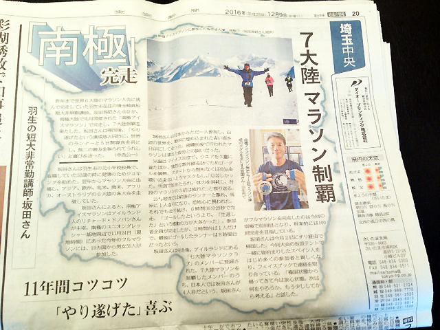 埼玉中央新聞2016年12月9日