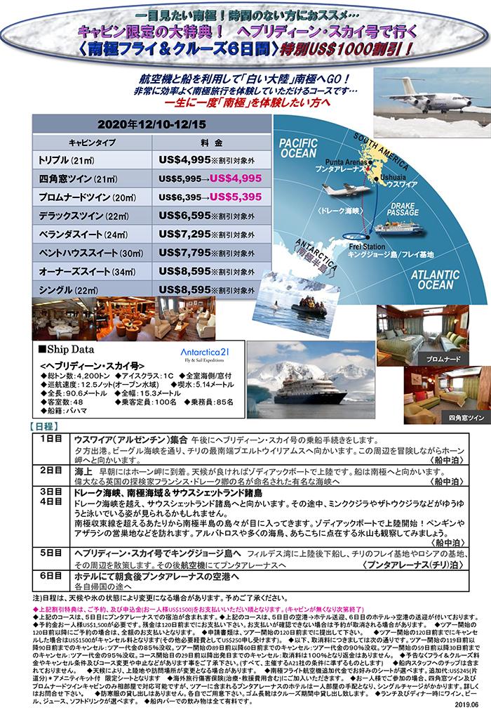 <A21社主催>2020年12月10日出発・南極フライ&クルーズ6日間「US$1000割引」