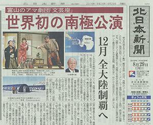北日本新聞2016年8月29日