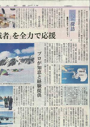 北日本新聞2017年1月14日